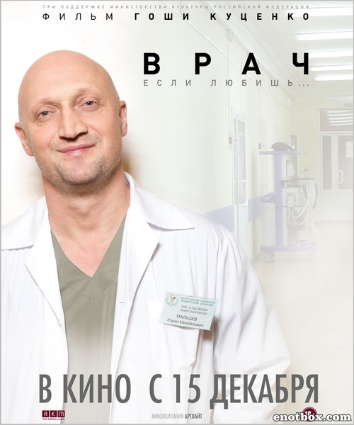 Врач (2016/WEB-DL/WEB-DLRip)
