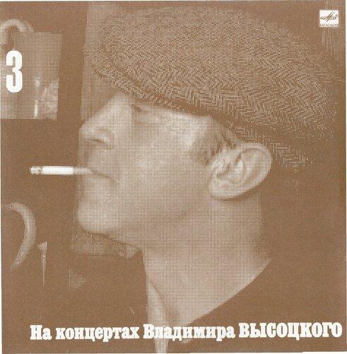 М60-48257-8. На концертах Владимира Высоцкого. Москва-Одесса (пластинка 3)