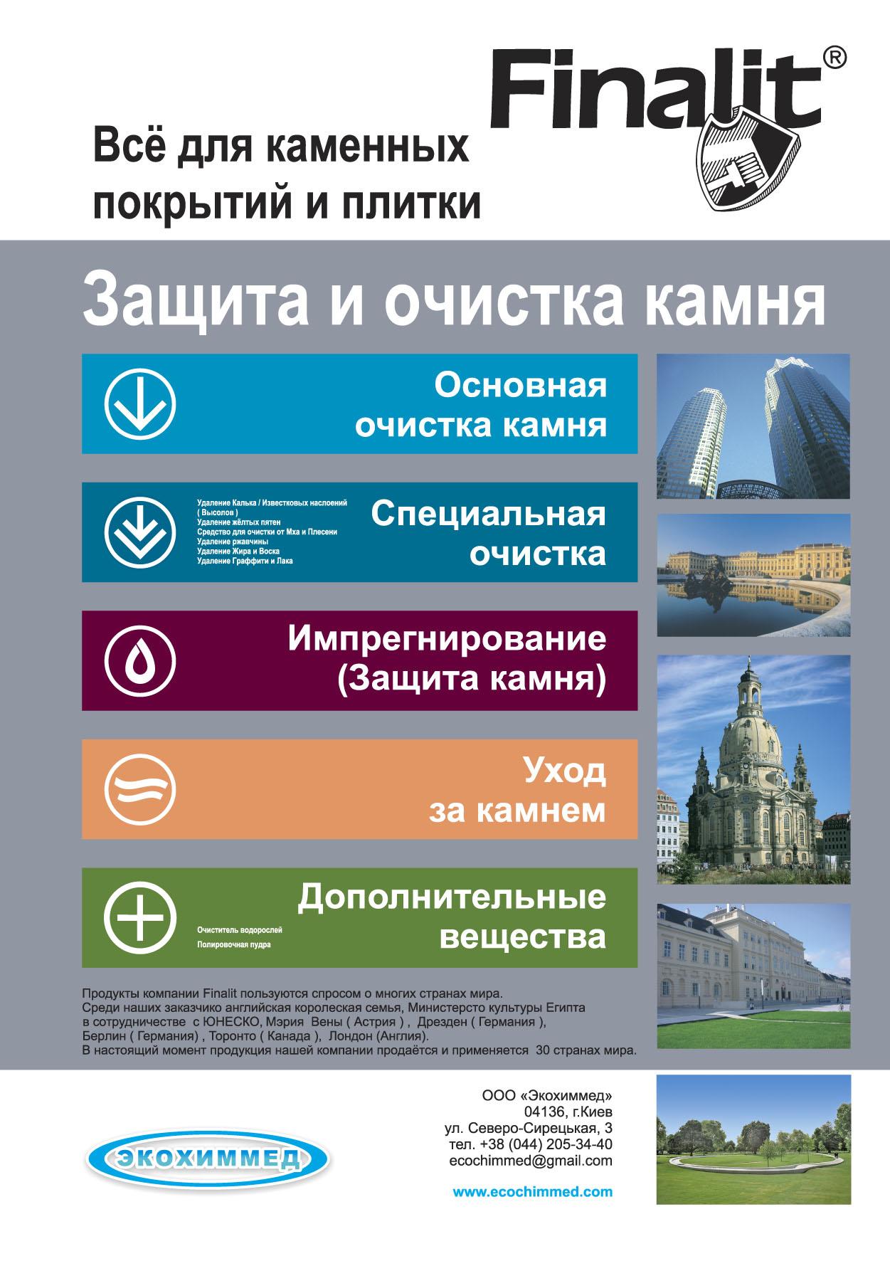 Дизайн плаката компании по продаже химикатов