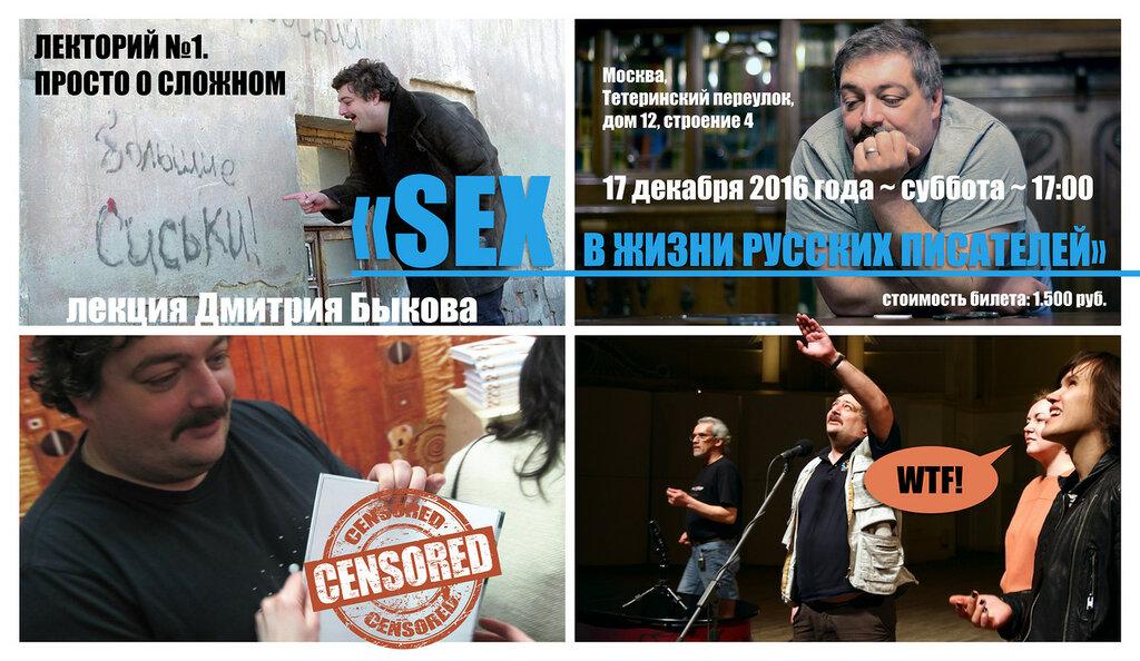 Русские писатели о сексе