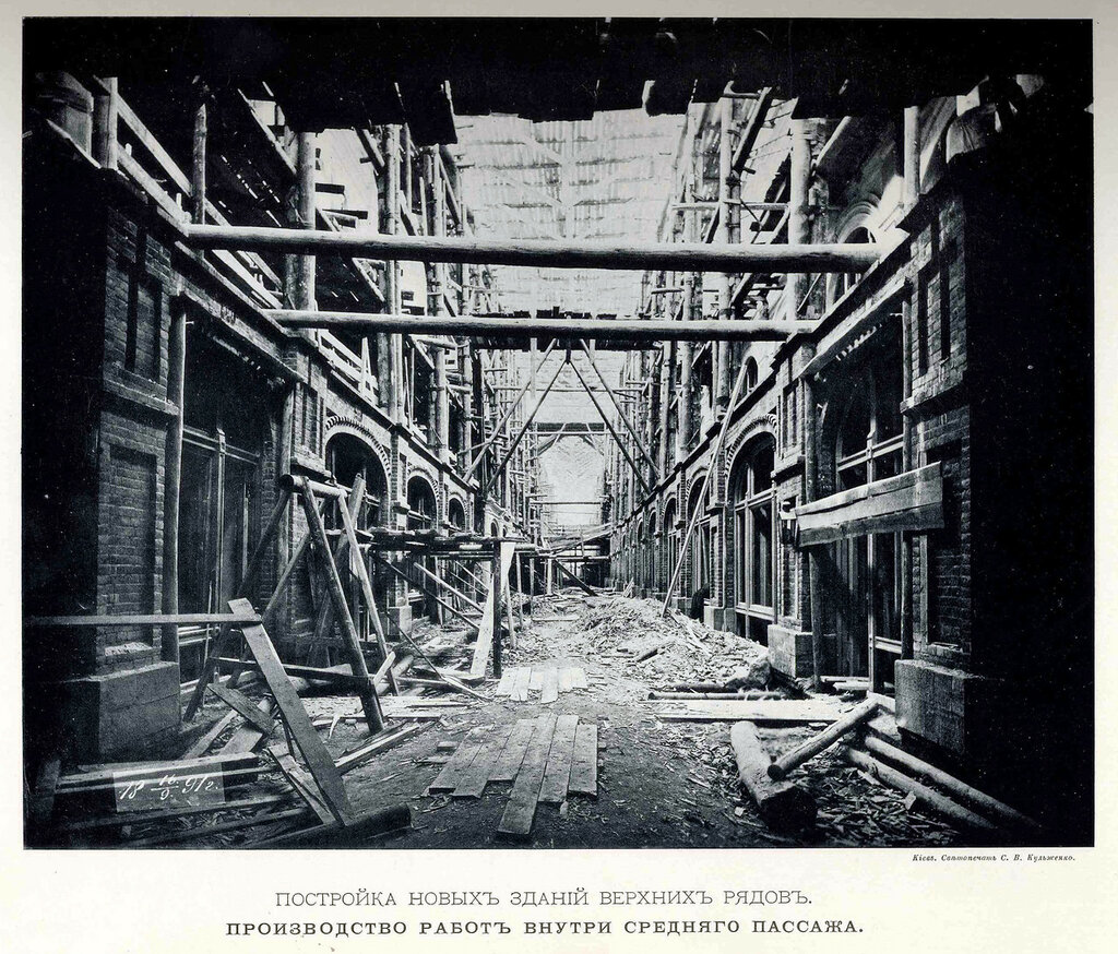 1604 Постройка новых зданий верхних рядов 1891.jpg