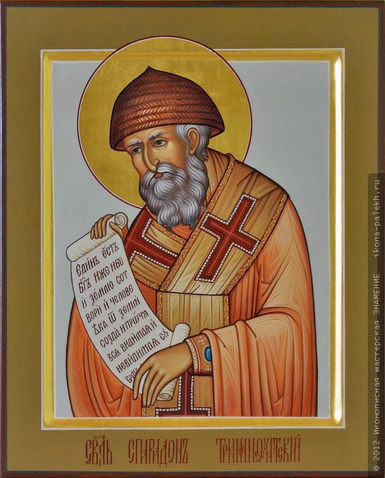 Св. Спиридон Тримифунтский.jpg