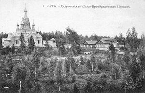 Окрестности Луги. Островенская Спасо-Преображенская церковь