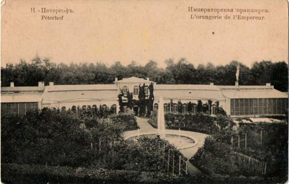 Императорская оранжерея