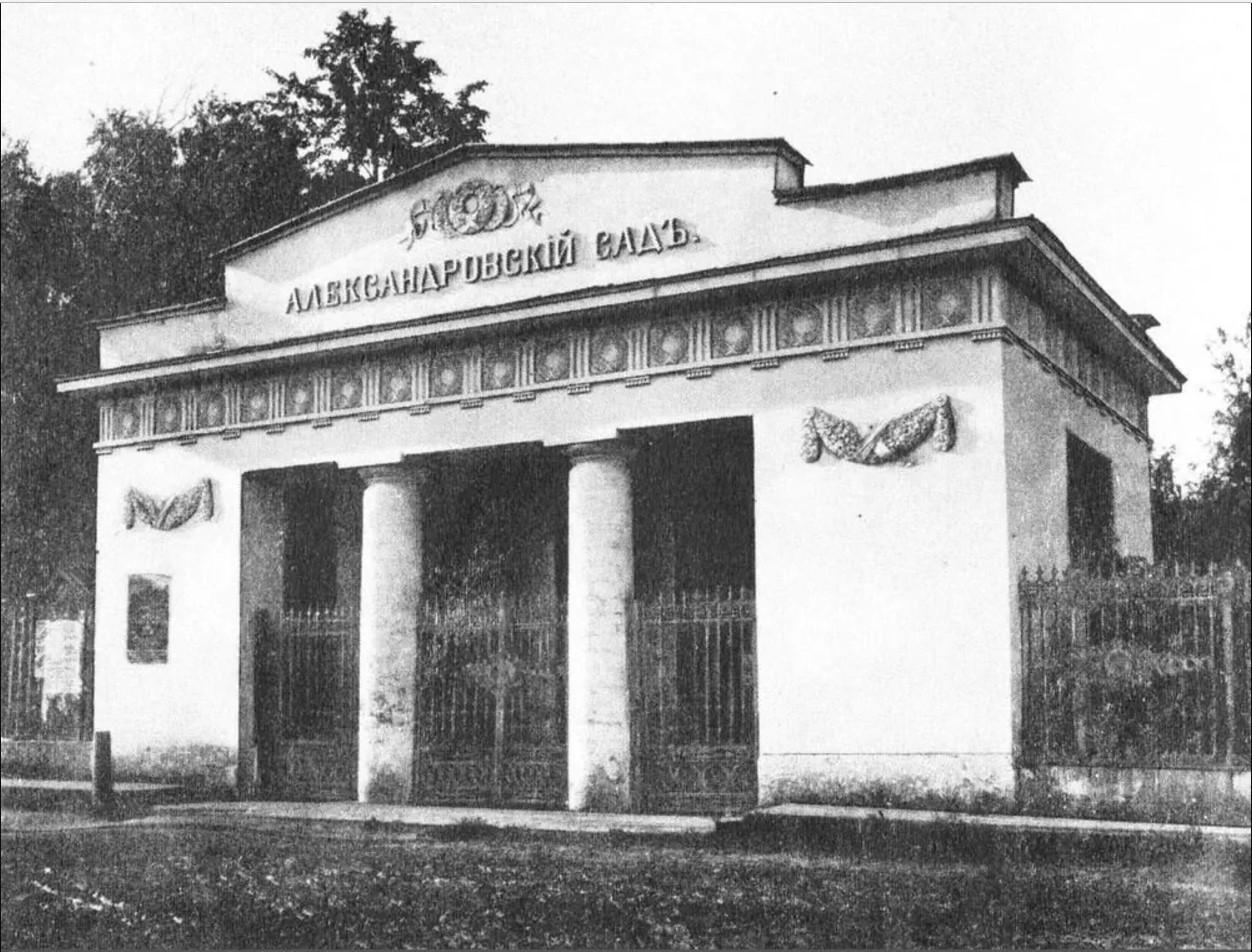 Александровский сад. Портик главного вход