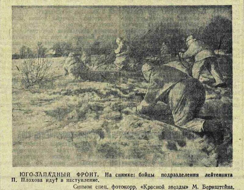 «Красная звезда», 1 февраля 1942 года, убей немца, смерть немецким оккупантам