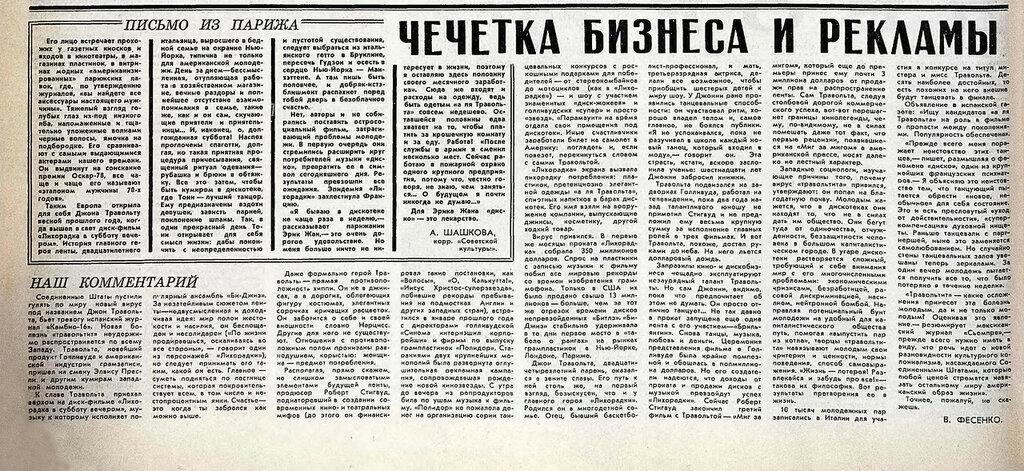 Газета Советская культура, 1979, № 24 (5240), 23 марта, стр. 6.