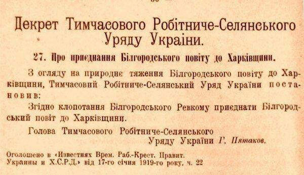 Декрет 1919 г..jpg
