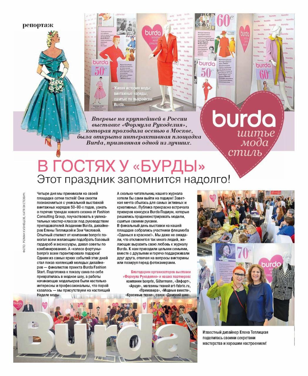 Журнал бурда мода своими руками