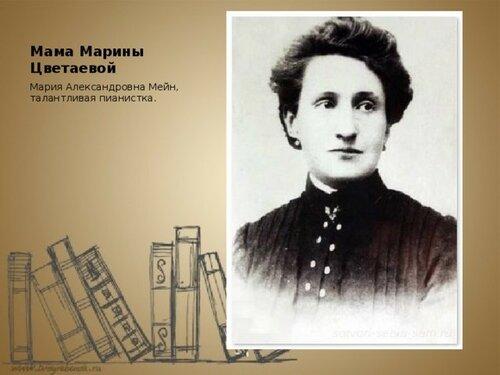 мама Марины Цветаевой