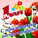 Открытка. 1 мая! С праздником весны и труда! Весенние цветы открытки фото рисунки картинки поздравления