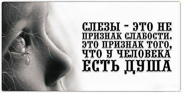 Слезы - признак того, что у человека есть душа