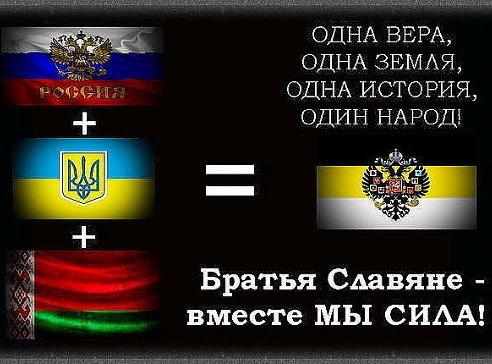 С днем дружбы и единения славян. Братья славяне - вместе мы сила!
