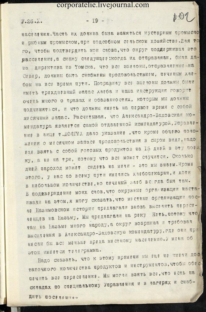 П-7, оп.1, д.626, 104.jpg