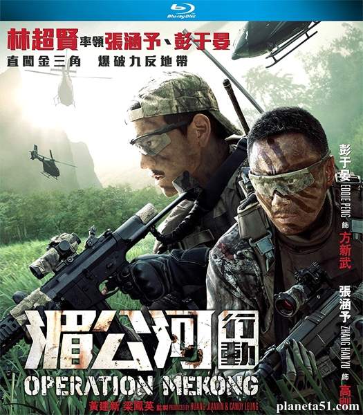 Операция «Меконг» / Mei Gong he xing dong / Operation Mekong (2016/BDRip/HDRip)