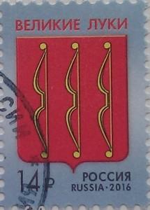 2016 герб великие луки 14