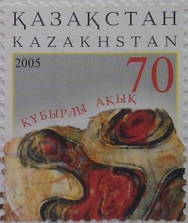 2005 № 518 из ерии Минералы Казахстана Трубчатый агат 70