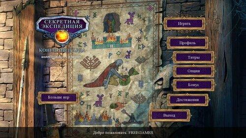 Секретная экспедиция 11: Конец Мидгарда. Коллекционное издание | Hidden Expedition 11: Midgard's End CE (Rus)