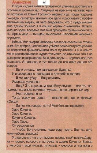 (стр 4-2) отрезок14