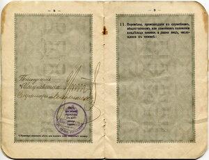 Паспортная книжка 0050