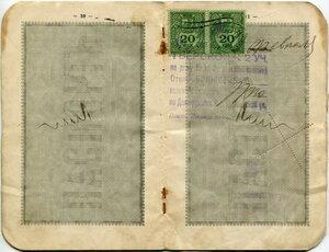 Паспортная книжка 0060