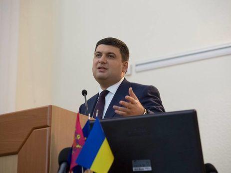 В.Гройсман: Украина начала наращивать объемы добычи собственного газа