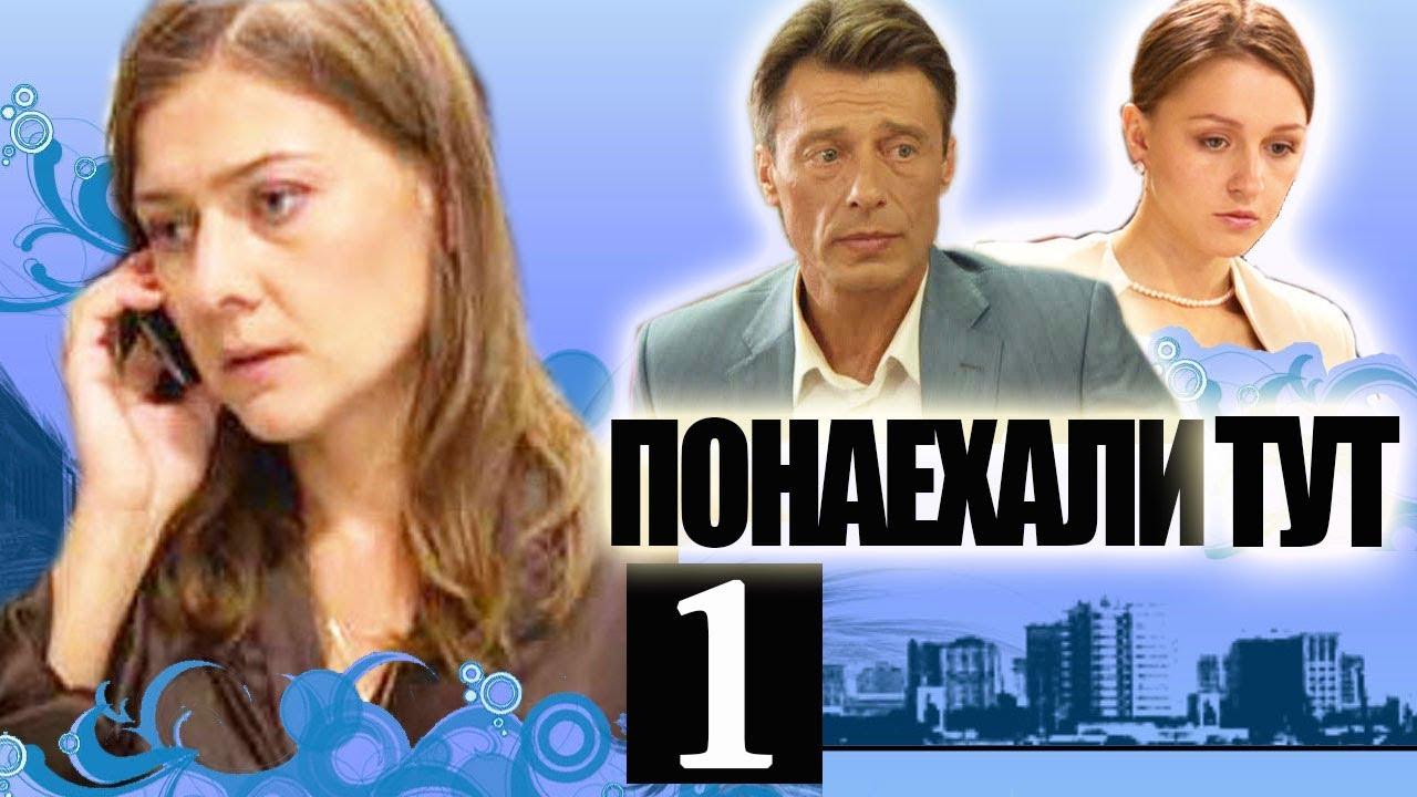 «Понаехали тут»: Госкино запретило показ русского сериала
