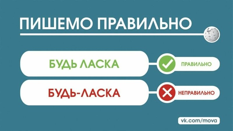 Мова (сукупність звукових знаків)