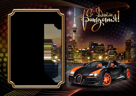 Фоторамка на День рождения мужчине с черно-оранжевым автомобилем Bugatti
