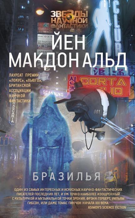 Что почитать из научной фантастики?