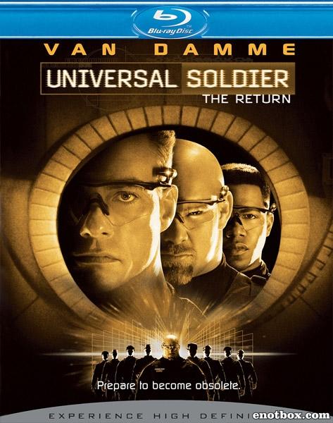 Универсальный солдат 2: Возвращение / Universal Soldier: The Return (1999/BDRip/HDRip)