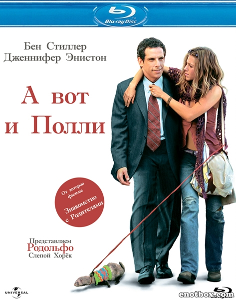 А вот и Полли / Along Came Polly (2004/BDRip/HDRip)