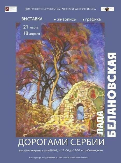 Сербия, выставка, Белановская, ДРЗ