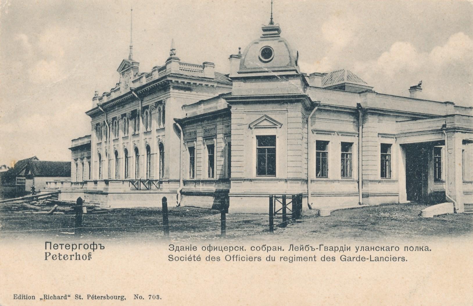 Здание офицерского собрания Лейб-Гвардии Уланского полка