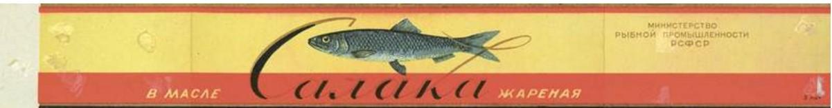 1950-е. Образец дизайна этикетки консервов «Салака в масле жареная». Мин. рыбной пром-ти РСФСР.