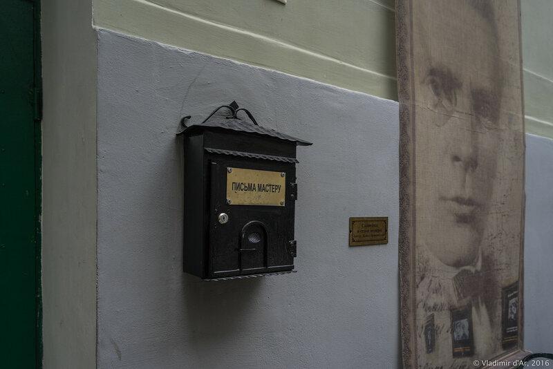 Булгаковский дом - Большая Садовая, 10
