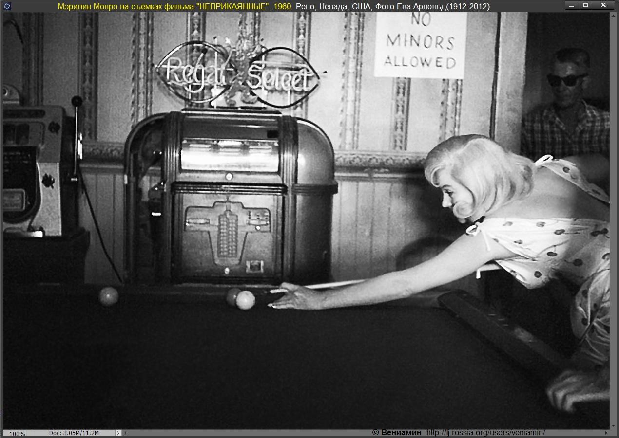 Мэрилин Монро на съёмках фильма Неприкаянные, 1960, Рено, Невада, США, Фото Ева Арнольд(1912-2012)