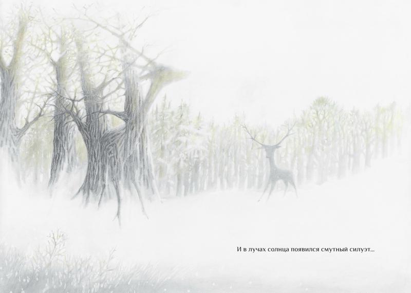 The Snow Deer_6.jpg