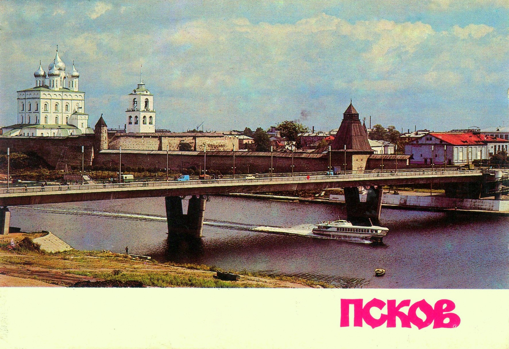 ZAVODFOTO / History of Russian cities in photos: Pskov in 1981