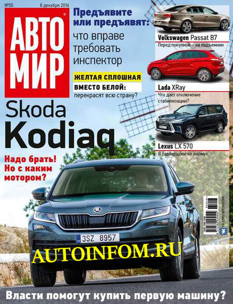 Автомир №50 2016