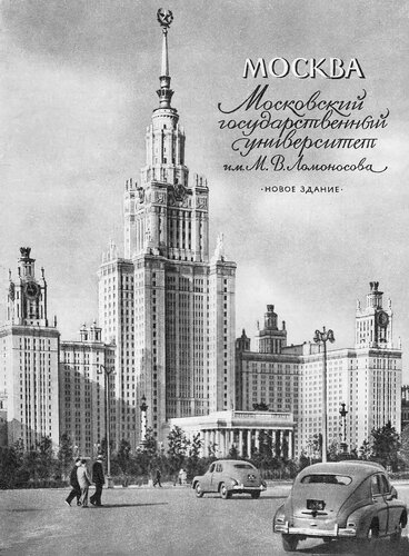 Moscow State University. New building