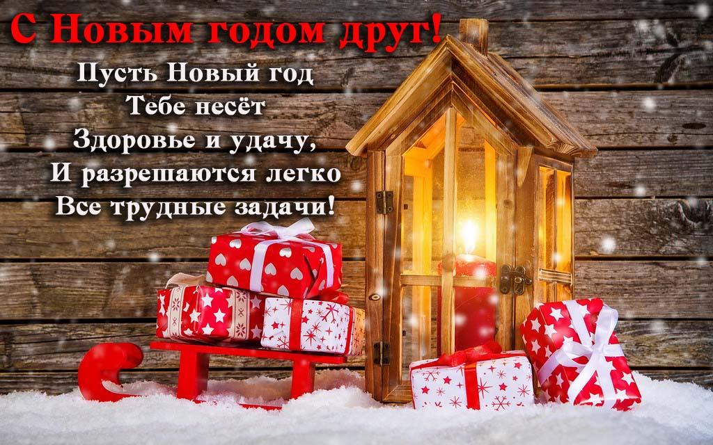 Поздравления Открытки с Новым годом