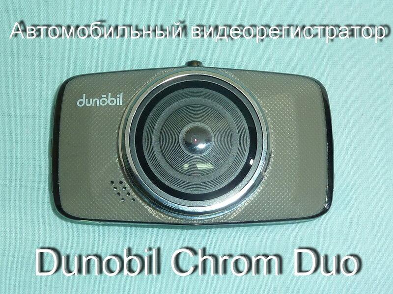 Dunobil Chrom Duo - seregalab _34.jpg