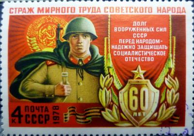 1978 страж мирн труда 60лет 4к