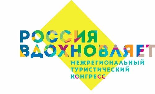 Turist Kongress_Russia Vdoh_Logo.jpg