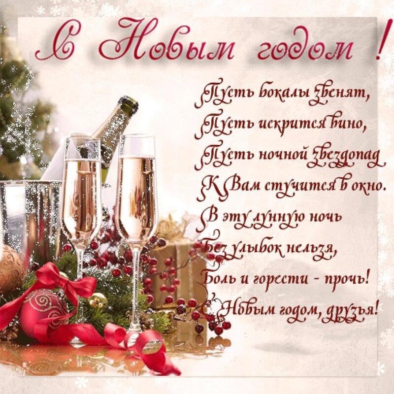 Поздравления с новым годом с открыткой и стихами