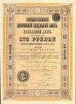 Государственный дворянский земельный банк  100 рублей  1896 год.