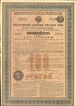 Государственный дворянский земельный банк  100 рублей  1897 год.