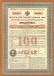 Государственный дворянский земельный банк 100 рублей 1898 год.
