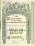 Сибирский торговый банк - 500 рублей 1907 год.